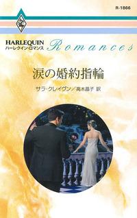涙の婚約指輪-電子書籍
