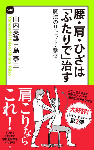 腰・肩・ひざは「ふたりで」治す 魔法のリセット・整体-電子書籍