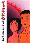 博多っ子純情22-電子書籍