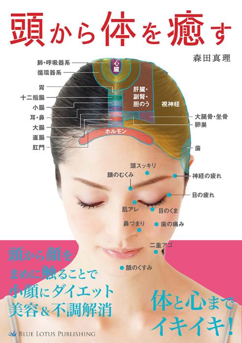 頭から体を癒す拡大写真