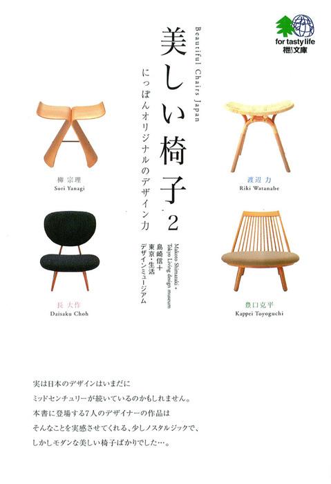美しい椅子〈2〉にっぽんオリジナルのデザイン力拡大写真
