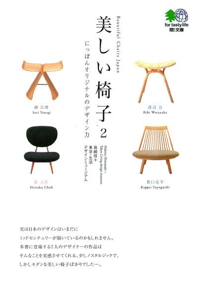 美しい椅子〈2〉にっぽんオリジナルのデザイン力-電子書籍