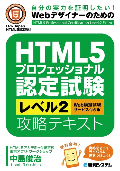 HTML5プロフェッショナル認定試験レベル2攻略テキスト拡大写真