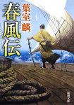 春風伝-電子書籍