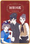 【プチララ】制服図鑑 story03-電子書籍