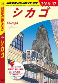 地球の歩き方 B11 シカゴ 2016-2017-電子書籍