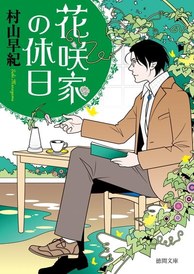 花咲家の休日-電子書籍