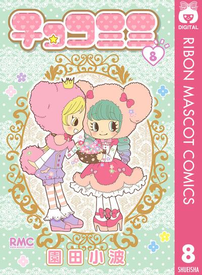チョコミミ 8-電子書籍