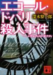 エコール・ド・パリ殺人事件 レザルティスト・モウディ-電子書籍