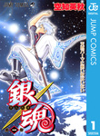 【20%OFF】銀魂 モノクロ版【期間限定1~66巻セット】-電子書籍