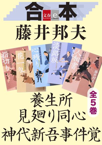 合本 養生所見廻り同心 神代新吾事件覚 全5巻 【文春e-Books】-電子書籍