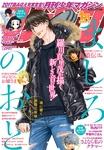月刊少年マガジン 2017年1月号 [2016年12月6日発売]-電子書籍