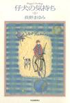 仔犬の気持ち-電子書籍