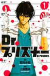 Dr.プリズナー(1)-電子書籍