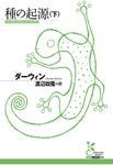 種の起源(下)-電子書籍