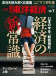 週刊東洋経済 2016年10月1日号-電子書籍