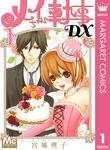 メイちゃんの執事DX 1-電子書籍