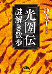 『光圀伝』謎解き散歩-電子書籍