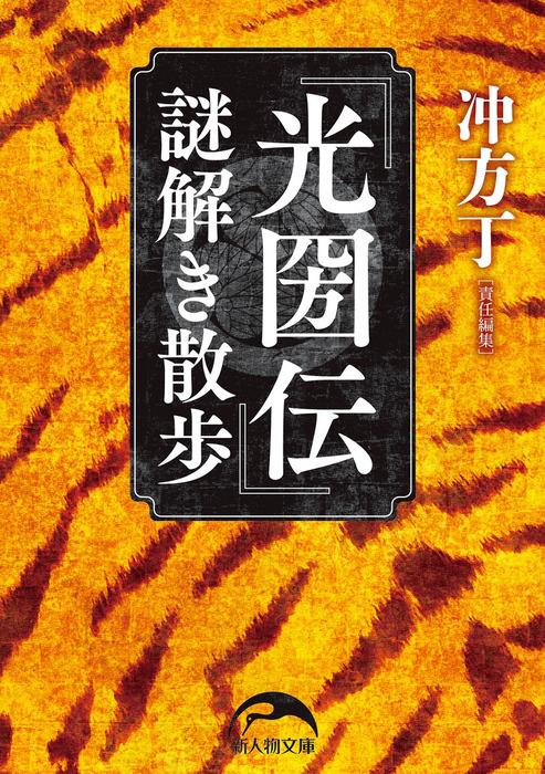 『光圀伝』謎解き散歩-電子書籍-拡大画像