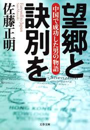 望郷と訣別を 中国で成功した男の物語-電子書籍