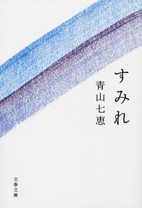 すみれ-電子書籍