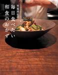 笠原将弘の毎日食べたい和食のおかず-電子書籍