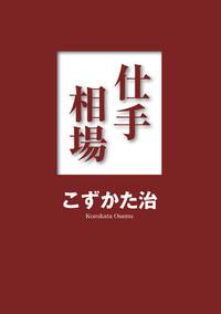 仕手相場-電子書籍
