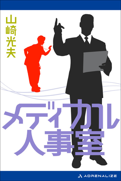 メディカル人事室-電子書籍