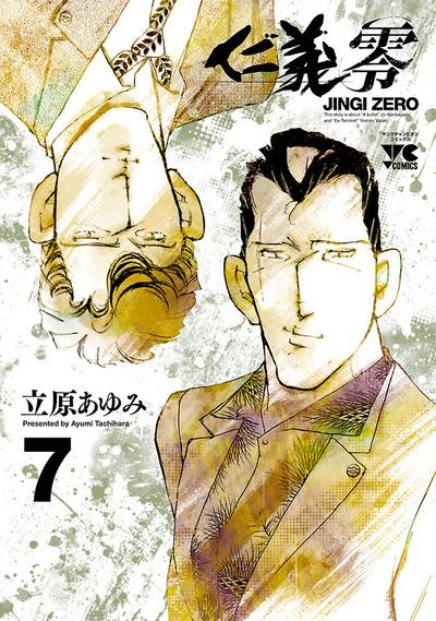 仁義 零 7-電子書籍