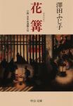 花篝 小説 日本女流画人伝-電子書籍
