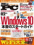Mr.PC (ミスターピーシー) 2016年 2月号-電子書籍