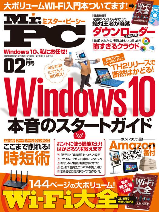 Mr.PC (ミスターピーシー) 2016年 2月号-電子書籍-拡大画像