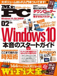 Mr.PC (ミスターピーシー) 2016年 2月号