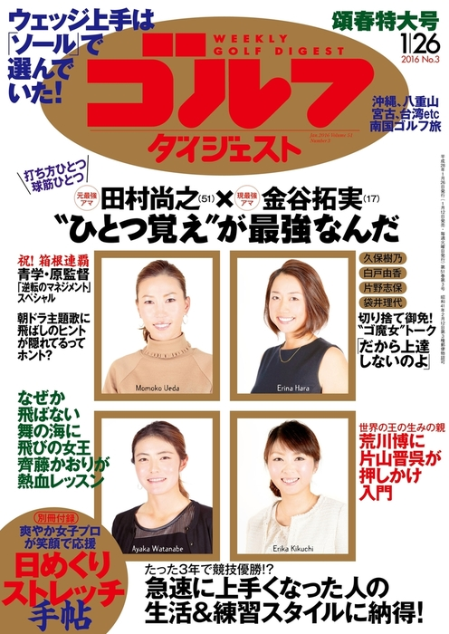 週刊ゴルフダイジェスト 2016/1/26号拡大写真