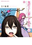 鬼灯さん家のアネキ(+妹)(6)-電子書籍