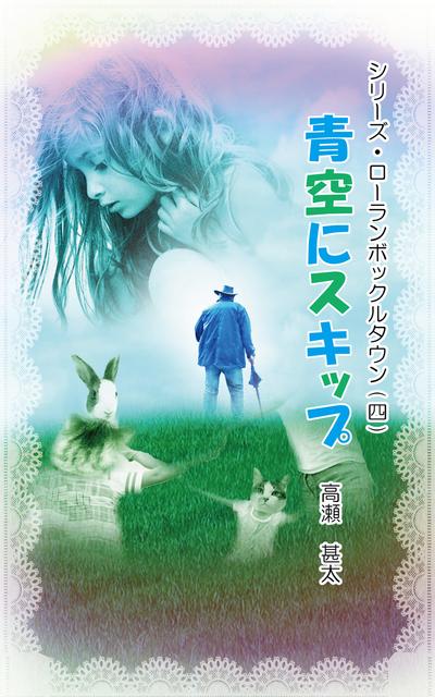 シリーズ・ローランボックルタウン4 青空にスキップ-電子書籍