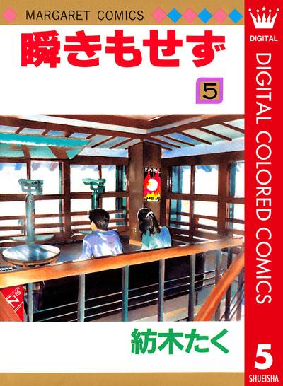 瞬きもせず カラー版 5-電子書籍
