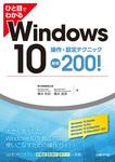 ひと目でわかるWindows 10 操作・設定テクニック厳選200!-電子書籍