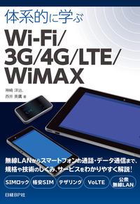 体系的に学ぶ Wi-Fi/3G/4G/LTE/WiMAX-電子書籍