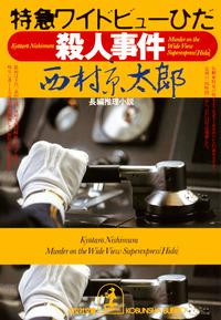 特急ワイドビューひだ殺人事件-電子書籍