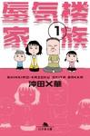 蜃気楼家族 1-電子書籍