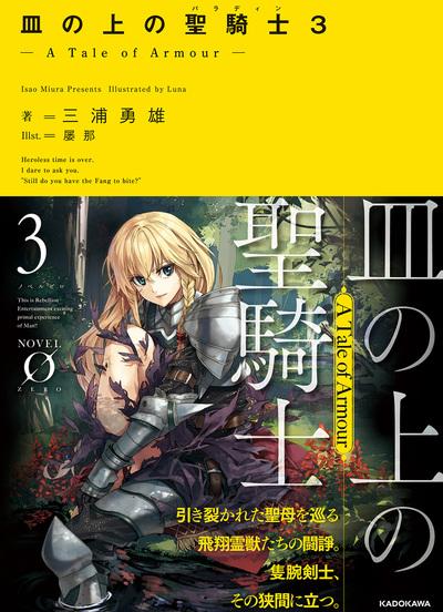 皿の上の聖騎士〈パラディン〉3 ― A Tale of Armour ―-電子書籍