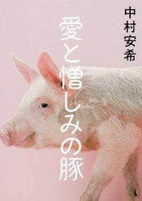 愛と憎しみの豚【電子特別版】