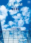 日本IBM by AERA-電子書籍