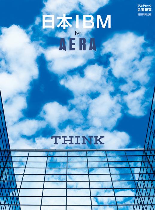 日本IBM by AERA拡大写真