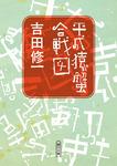 平成猿蟹合戦図-電子書籍