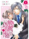 comic Berry's 華麗なる偽装結婚2巻-電子書籍