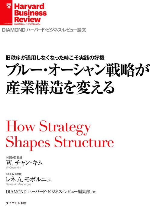 ブルー・オーシャン戦略が産業構造を変える-電子書籍-拡大画像