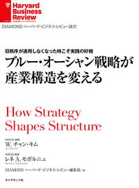 ブルー・オーシャン戦略が産業構造を変える