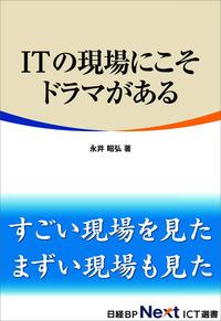 ITの現場にこそドラマがある(日経BP Next ICT選書)-電子書籍
